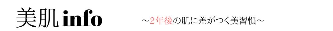美肌info